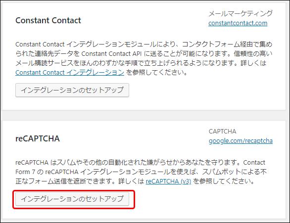 「Contact Form 7」にRecaptcha機能を追加する